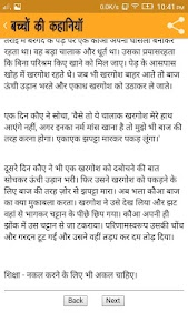 Kids Stories in Hindi screenshot 3