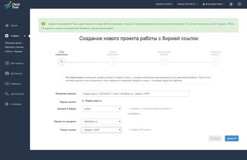 Создание нового проекта работы с биржей ссылок
