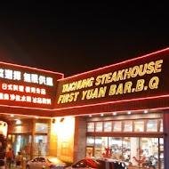 台中牛排館&元太祖蒙古烤肉