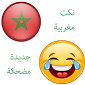 نكت مغربية جديدة مضحكة 2015