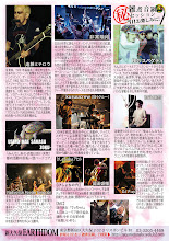 Photo: 雑煮音鍋セッション祭vol.4 フライヤーうら 2013.04.23