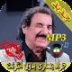Download جديد اهنك جواد یساری - Javad Yasari New Music For PC Windows and Mac