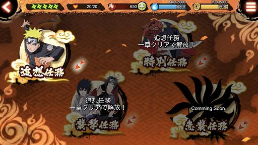 「naruto×boruto 忍者borutage 襲撃クエスト」の画像検索結果