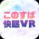 このすば快眠VR Android