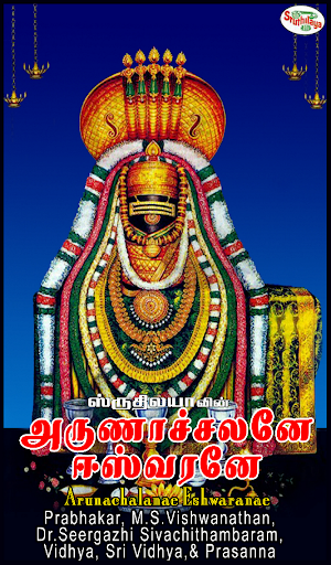 Arunachalanae Eshwaranae