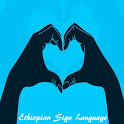 Ethiopian Amharic Sign Language የአማርኛ ምልክት ቋንቋ icon