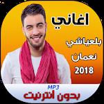 نعمان بلعياشي بدون نت 2018 Icon