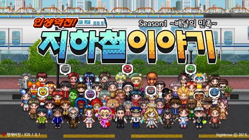 지하철이야기 - 시즌1.배달의민족