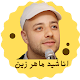 اناشيد ماهر زين Maher Zain Download for PC Windows 10/8/7