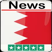 Bahrain News - bahrain news paper - Bahrain Radio