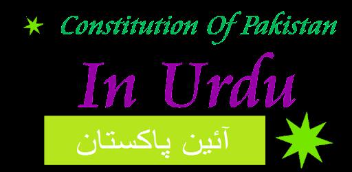 Ain e Pakistan Urdu (Constitution Of Pakistan) - Apps on Google Play