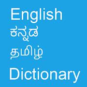 English To Kannada and Tamil