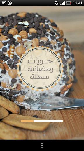 حلويات رمضانية سهلة 2015
