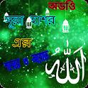 অডিও সূরা হাশর (শেষের ৩ আয়াত ) icon