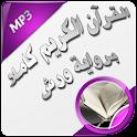 القرآن الكريم كاملا برواية ورش icon
