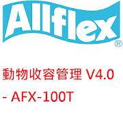 動物收容管理 V4.0 - AFX-100T