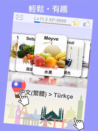 LingoCards土耳其語單字卡-學習發音 旅行短句
