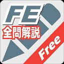 2019年秋版 基本情報技術者問題集(全問解説付)