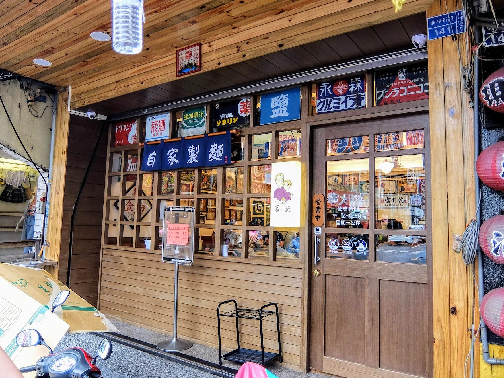 店門口,很日式風格