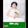 رواية زواج طفلة كاملة بدون نت رواية خليجية APK