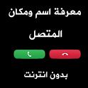 نطق و معرفة اسم المتصل من رقمه icon