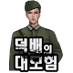 덕배의 대모험 for PC-Windows 7,8,10 and Mac