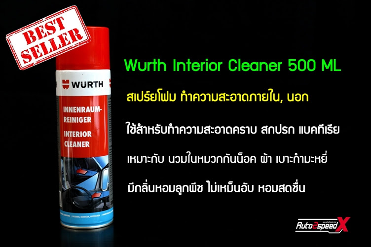 Wurth Interior Cleaner ขนาด500ML