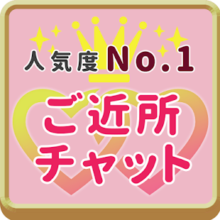 Free Download 地域検索出来るご近所出会系 アプリ APK for Android