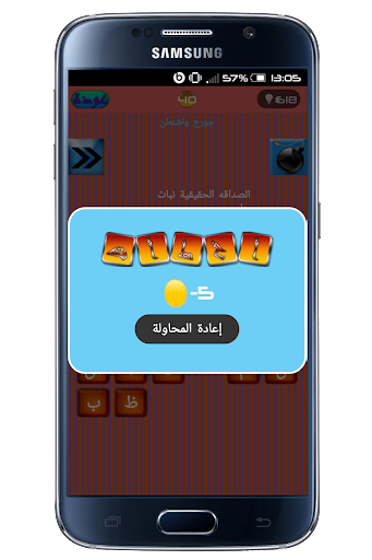 玩免費益智APP|下載أكمل الجملة بكلمة app不用錢|硬是要APP