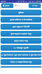 Download dua bangla দোয়া ও জিকির কুরআন ও হাদিসের আলোকে For PC Windows and Mac apk screenshot 2