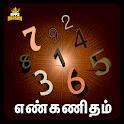 Tamil Numerology Numerology Calculator icon