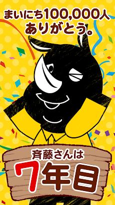 斉藤さん 【無料通話と無料カラオケと無料生中継】のおすすめ画像1