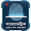 Biometrics SIM Registration