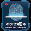 Biometrics SIM Registration BD icon