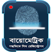 Biometrics SIM Registration BD
