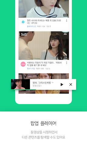 Naver TV 4.6.2 screenshots 6