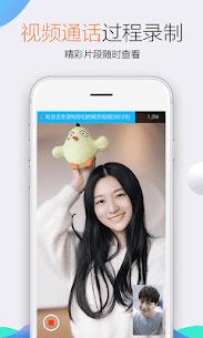 QQ·乐在沟通 3