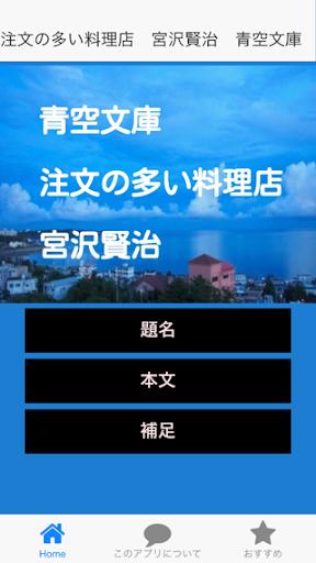 青空文庫 注文の多い料理店 宮沢賢治
