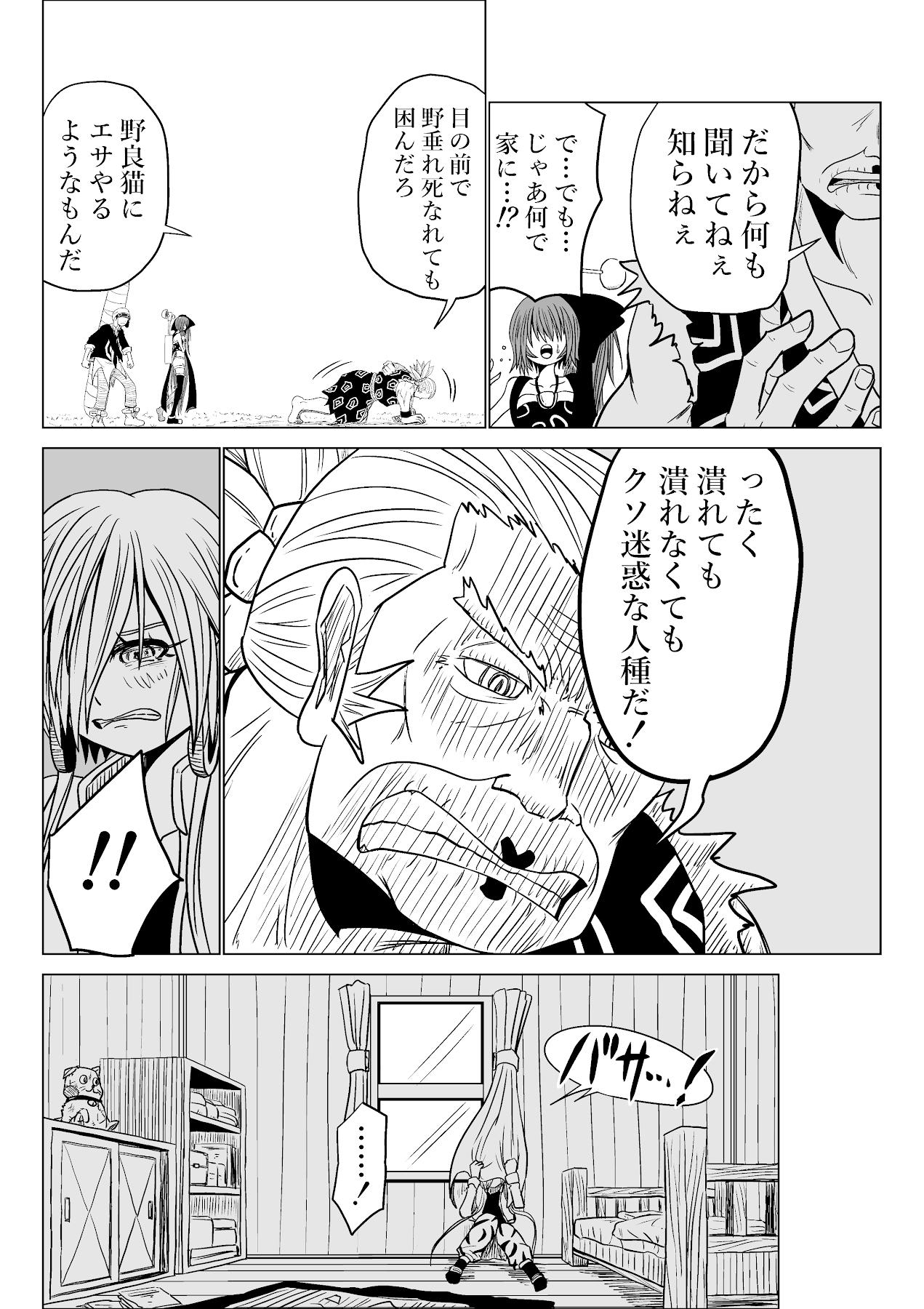 バリアス・サン8_06