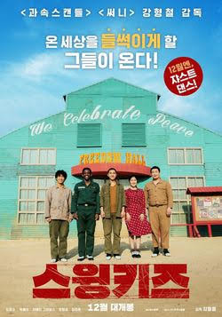 Pelicula Swing Kids
