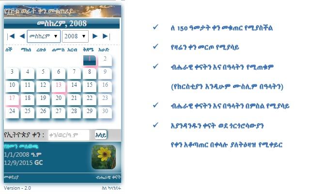 13 Months, a Complete Ethiopian Calendar