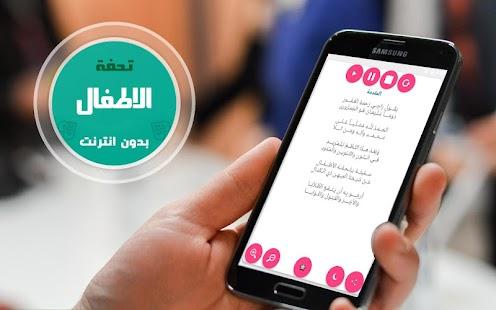 تحفة الاطفال بالصوت مع الشرح لتعلم تجويد القرآن - náhled