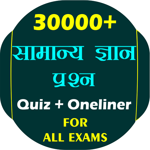 30000+ GK Question for All Exams icon