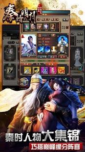 秦时明月:华人殿堂级动漫正版授权 - screenshot thumbnail