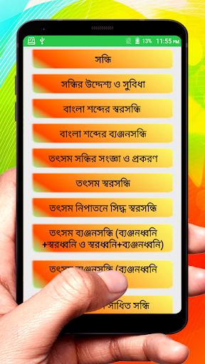 সন্ধি বিচ্ছেদ ~ Bangla Grammar ~ Bangla 2nd Paper 1.0 androidtablet.us 2