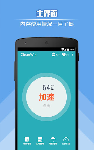 CleanWiz - 垃圾清理 内存加速 隐私保护 电池管家