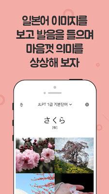 저절로암기 일본어 - 무료 JLPT 사전 회화 - screenshot