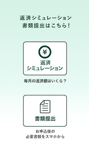 三井住友銀行のカードローン