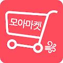 모아마켓 - 3050 우주초특가 공동구매 쇼핑몰 1위 icon