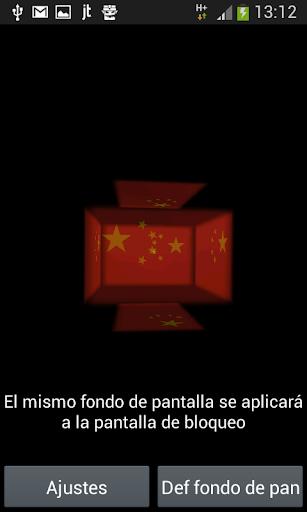 中国的3D动画墙纸